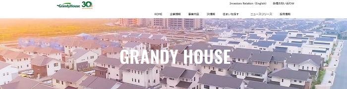 グランディハウス