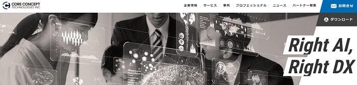 コアコンセプト・テクノロジー