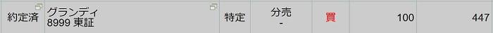 グランディハウスの立会外分売(松井証券)