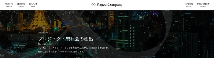 プロジェクトカンパニー