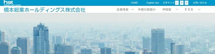 橋本総業ホールディングス