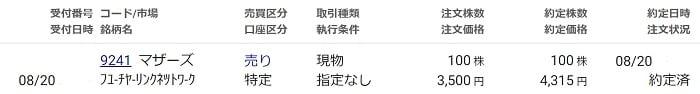 フューチャーリンクネットワークの約定画像(岡三証券)