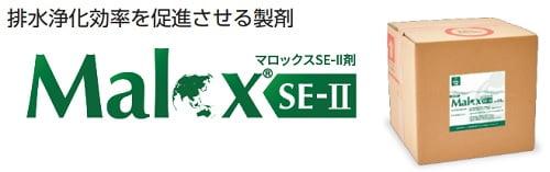 日本エコシステムのマロックスSE-II剤
