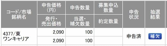 ワンキャリア(SMBC日興証券)